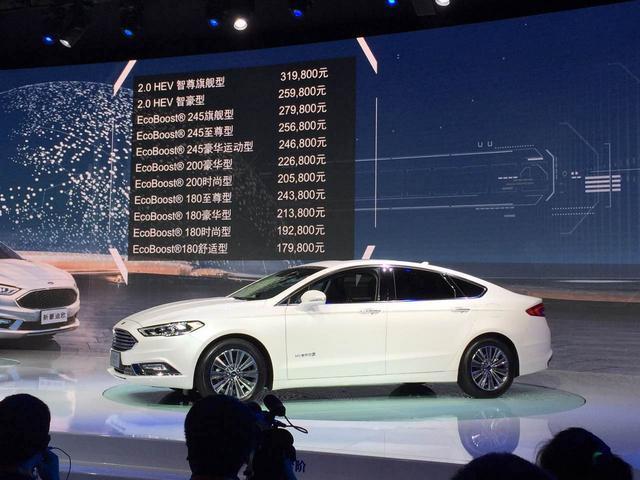 福特新蒙迪欧上市 售价17.98-31.98万元