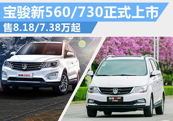宝骏新560/730正式上市