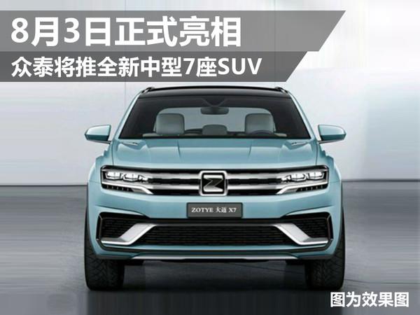 眾泰將推全新中型7座SUV 8月3日正式表態